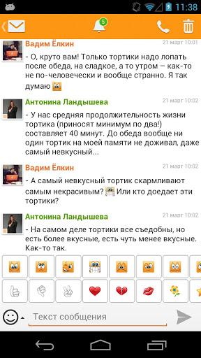 Одноклассники Официальное Приложение Скачать