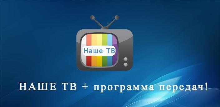 Тв Для Андроид Без Интернета