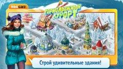 Горный курорт: построй город