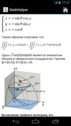 MathHelper