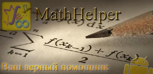 MathHelper