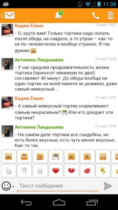 Одноклассники - Официальное приложение
