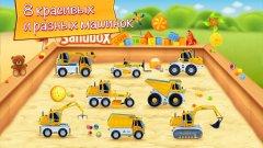 Тачки в песочнице: Стройка