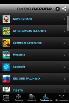 Радио Рекорд - Официальное приложение