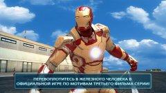 Iron Man 3 - Железный Человек 3