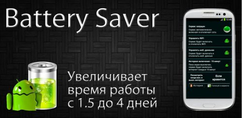 Battery Saver (1.5 до 4 дней)