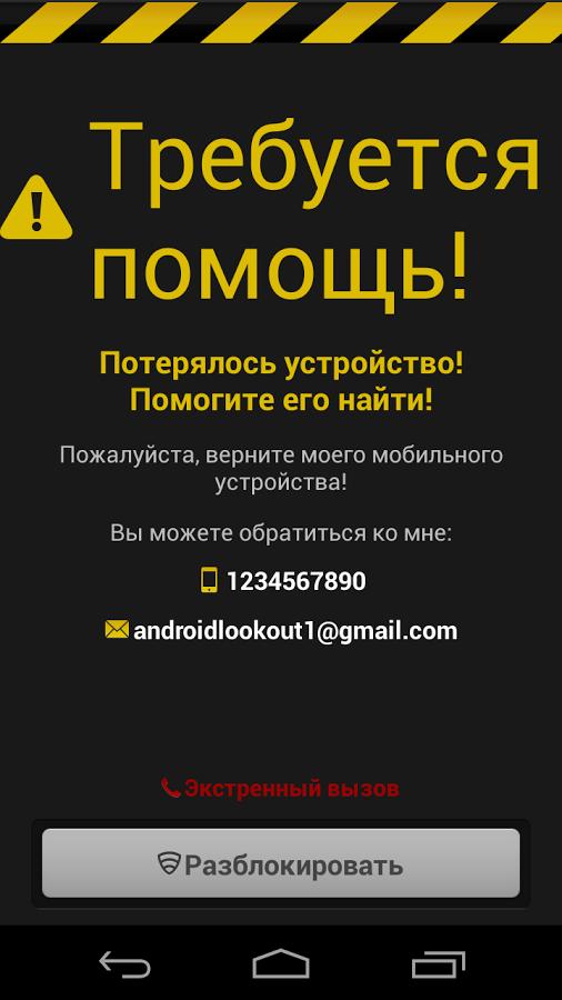 Скачать Lookout Антивирус для Андроид.