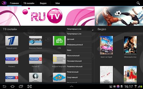 Телевидение онлайн в   NewsRbkru