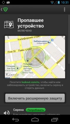 Lookout Антивирус - Защита и поиск телефона при утери