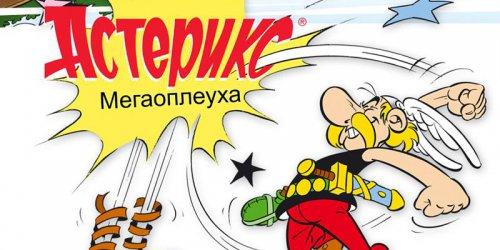 ASTERIX: Мегаоплеуха - Астерикс возвращается