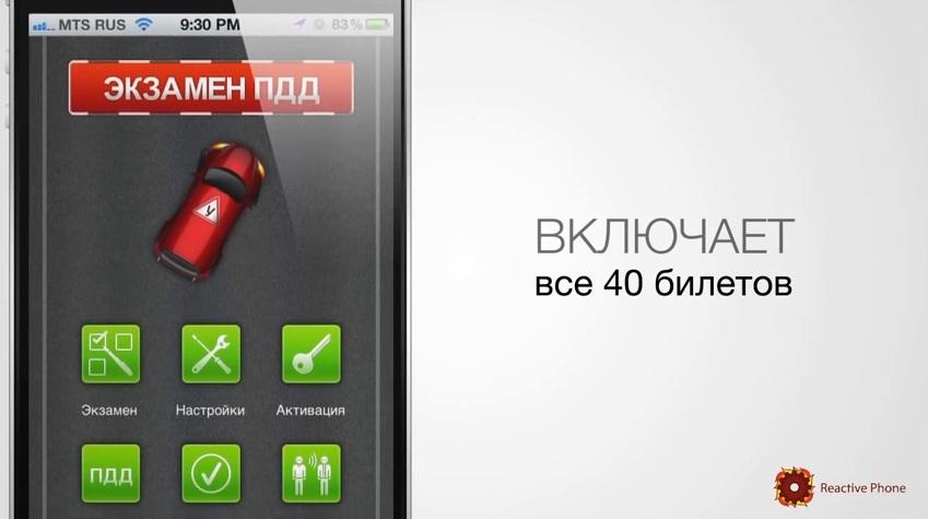 Скачать Билеты Пдд 2013 На Андроид Samsung Galaxy Note