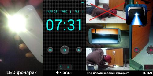 Фонарик + часы