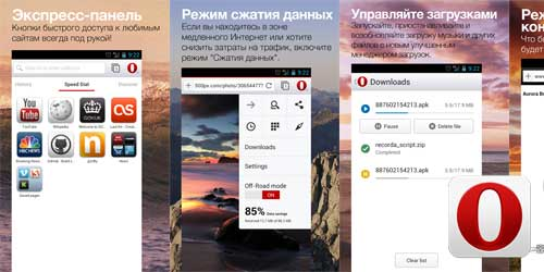 ������� Opera ��� Android