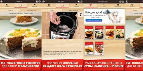 скачать приложения на андроид рецепты мультиварки