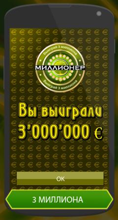 Кто хочет стать миллионером + (Плюс)