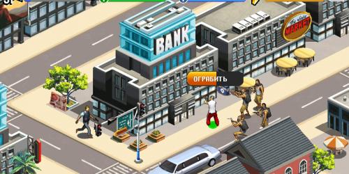 Gangstar City - Город Гангстеров