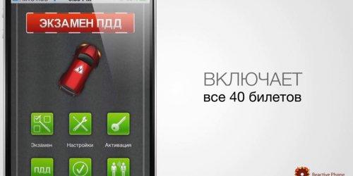 Билеты ПДД 2013-2014 - Экзамен