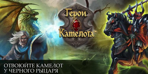 Герои Камелота - Heroes Of Camelot