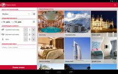 HRS App - Поиск отеля по GPS