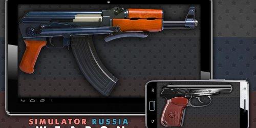 Симулятор Российского Оружия