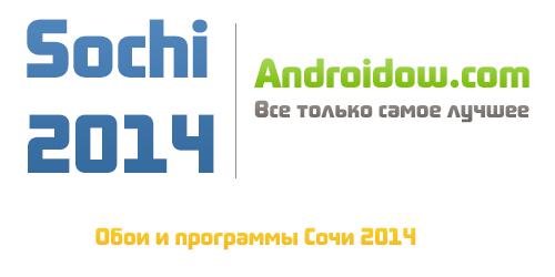 Олимпийские игры Сочи 2014 на Androidow.com
