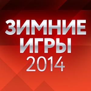 Зимние игры 2014