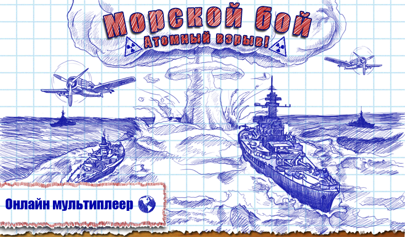 скачать игру на телефон морской бой на 2 - фото 7