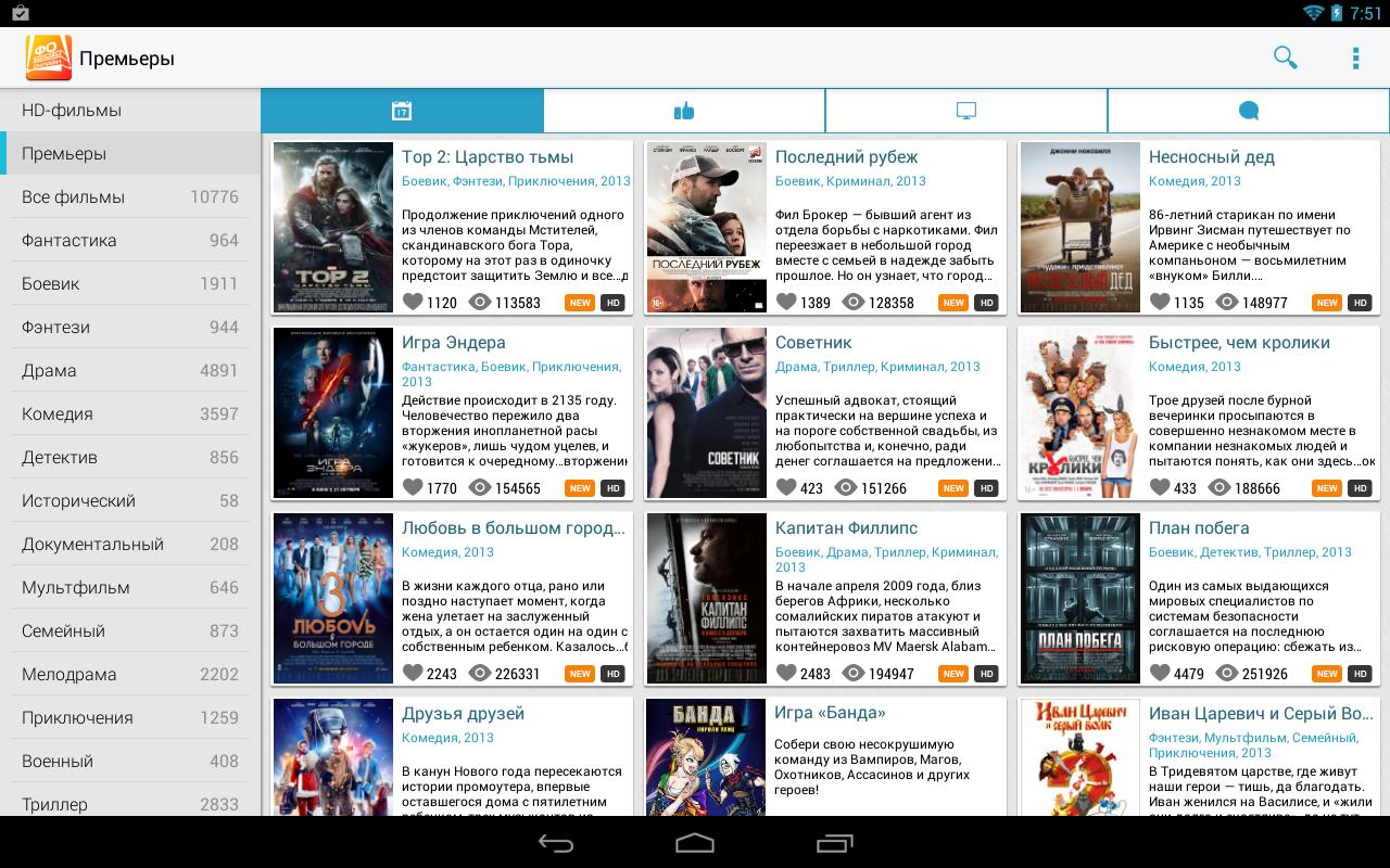 Программа для го просмотра кинофильмов через веб