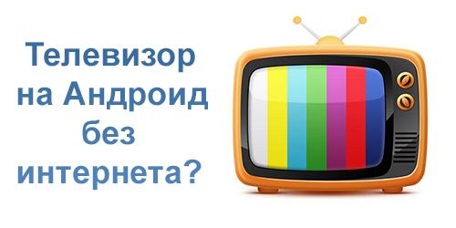скачать телевизор на андроид без интернета бесплатно img-1