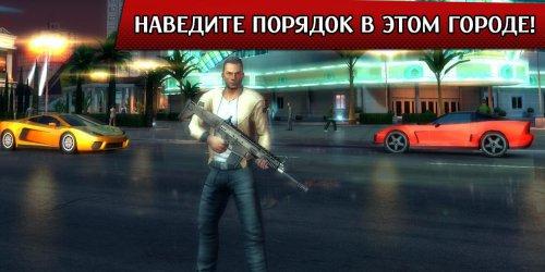 Gangstar Vegas - Новая часть
