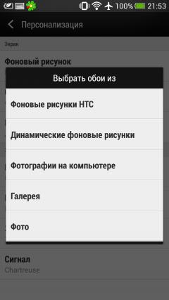 Как установить обои на Андроид телефоне и планшете