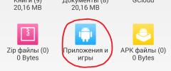 Как удалить приложения на Андроид