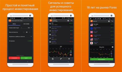 Скачать форекс либертекс на андроид как вывести с биткоина на карту