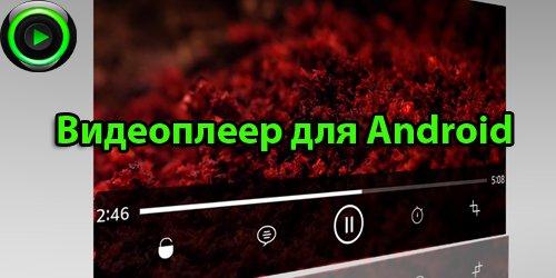 ВИДЕОПЛЕЕР ДЛЯ АНДРОИД 4.4.2 СКАЧАТЬ БЕСПЛАТНО