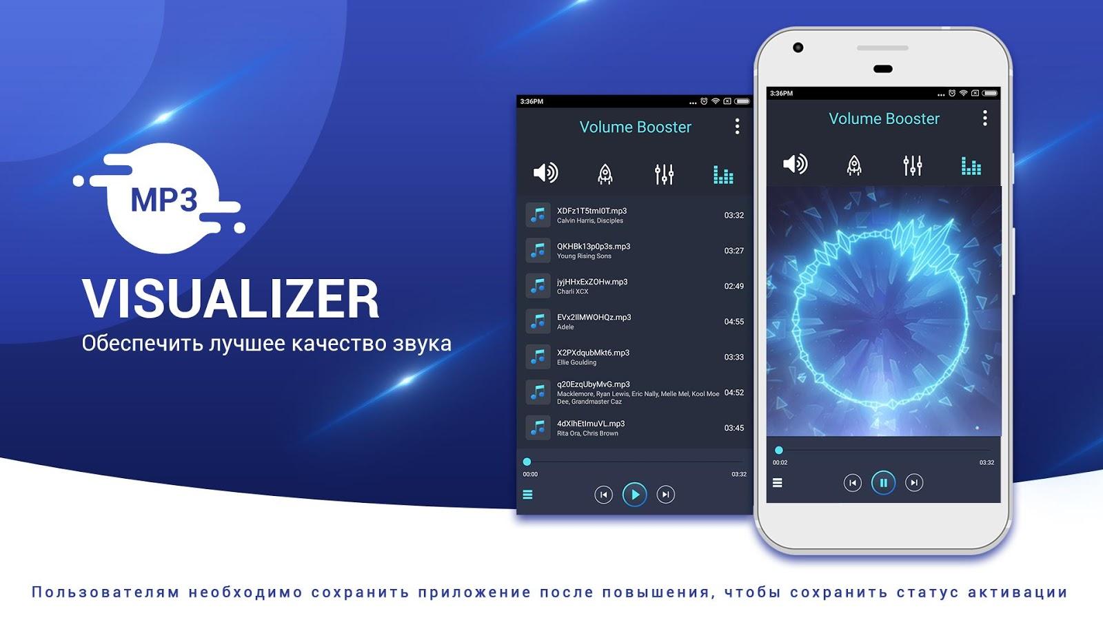 Усилитель звука для планшета андроид скачать бесплатно