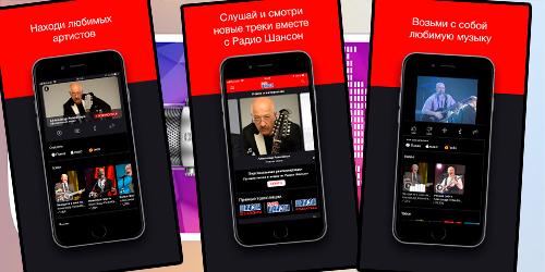 Радио Шансон на Андроид