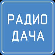 Радио Дача для Андроид