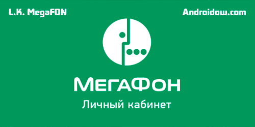МегаФон: Личный кабинет на Андроид