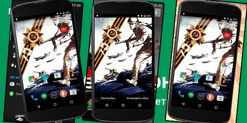 Обои День Победы 73года на Андроид к 9-му мая