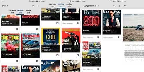 Журналы - читать бесплатно на Андроид
