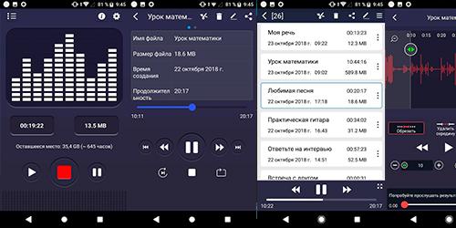 Диктофон v33 от recorder на Андроид