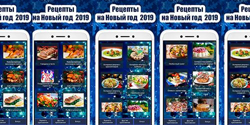 Рецепты на Новый год 2019