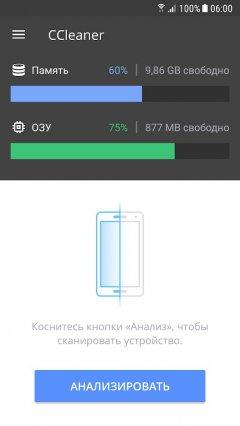 CCleaner - Метелка на Андроид