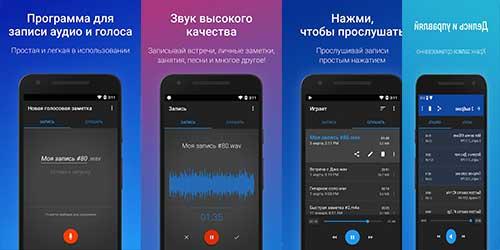 Простой диктофон для записи со смарт часов на Андроид