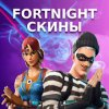 Скины для Fortnite
