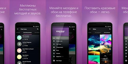 Скачать ZEDGE (Рингтоны и обои) для Андроид